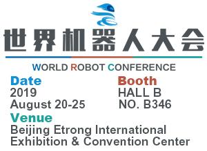 2019世界机器人博览会