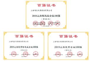 上海鸣志电器获得2019上海百强企业荣誉称号